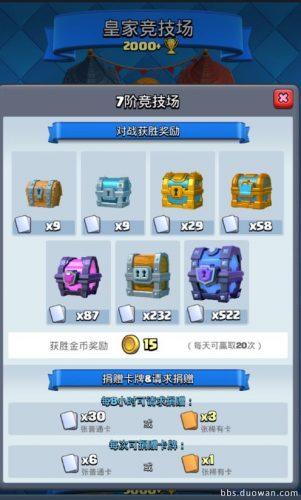 donazioni modificate su clash royale